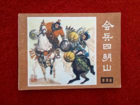 连环画《说唐之12会兵四阴山》四川人民出版社1983年4月1版1印64开