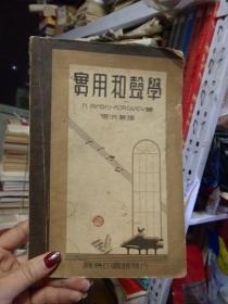 实用和声学1936年初版【书架1】