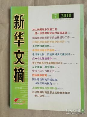 新华文摘(2010年第7期)