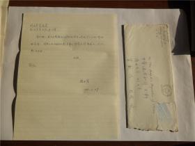 A0754:南开大学教授、博士生导师,外文系常耀信上款,张开萍信札一通一页,附实寄封资料一份