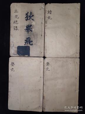 风水符咒[强]民国五年《三元总录》上海普通书局石印,一套四册,上中下三卷!三卷内容:一宅元上卷、二婚元中卷、三茔元下卷。