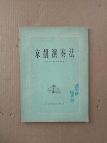 京胡演凑法
