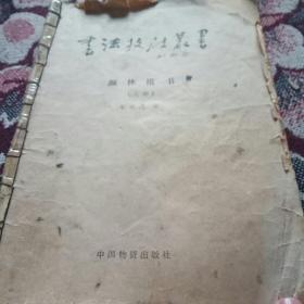 书法技法丛书:颜体楷书(上册)