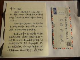 A0755:南开大学教授、博士生导师,外文系常耀信上款,钱伟发、王素芹信札一通二页,附实寄封