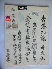 B0567诗之缘旧藏,台湾老生代诗人王霓(王发槐)上世纪精品诗观手迹1页,附原寄封,照片2张