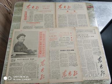 山东文革小报《东方红》(48-52)共5张,8开