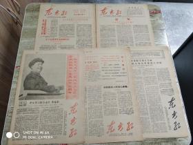 山东文革小报《东方红》(48-52)共5张,赌博网:8开