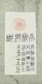 文化部青联中国书法篆刻艺委会委员,北京书画艺术研究会会员.图片