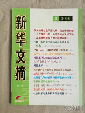 新华文摘(2010年第8期)
