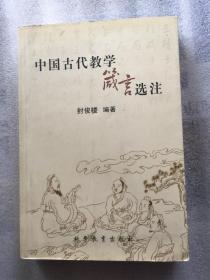 中国古代教学箴言选注