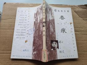 虹影丛书  民国女作家小说经典(第一辑) 冯沅君小说 春痕