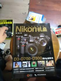 Nikon机皇专业使用指南