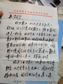 衡水马连宝(中国恢复高考舞弊第一案)毛笔信札6页