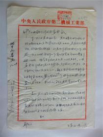 A0756:中央人民政府第二机械工业部负责人潘志强1954年老信札一通一页