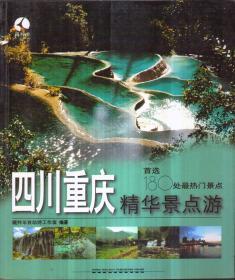 四川重庆精华景点游