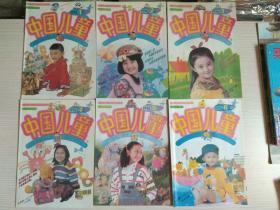 中国儿童( 1996年) 1 2 3 4 5 6