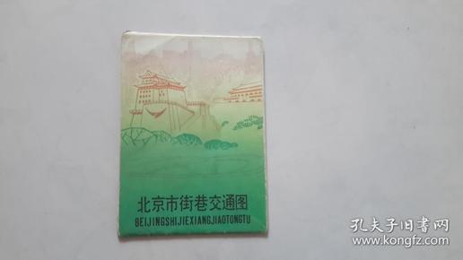 【老北京地图】《北京市街巷交通图》(附:街巷名称索引)