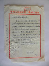 A0757:中央人民政府第二机械工业部负责人潘志强1954年老信札一通一页
