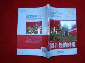 中华红色教育连环画《国旗升起的时候》