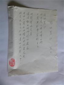 B0568诗之缘旧藏,台湾老生代女诗人蓉子上世纪精品代表作手迹1页