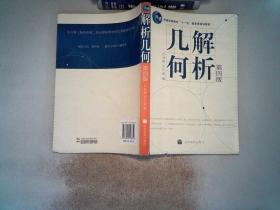解析幾何 第四版。