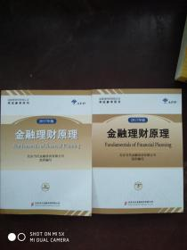 金融理财原理(上下)