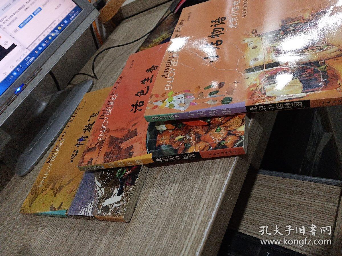 享受小店趣v物语【北京物语北京余姚美食、活地图余姚小店图片