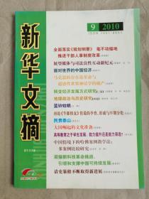 新华文摘(2010年第9期)