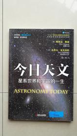 星系世界和宇宙的一生