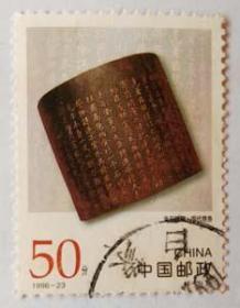 1996-23 档案(4-3)