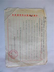 A0759:山西省委1954年代老信札一通一页
