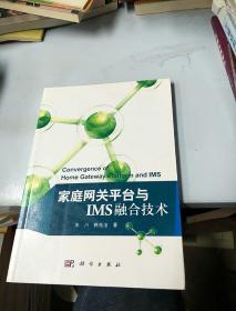 家庭网关平台与IMS融合技术