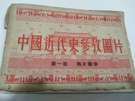 53年~《中国近代史参考图录》第一组,鸦片战争。