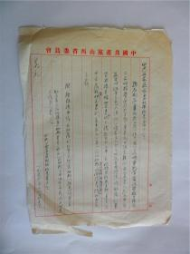 A0760:山西省委1954年代老信札一通一页