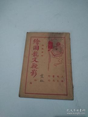 民国上海鸿文书局刊行,铜版精印《绘图龙文鞭影》全一册,