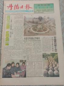 丹阳日报更名第一期