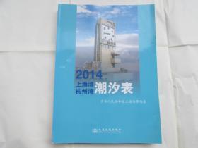 20154上海港杭州湾潮汐表