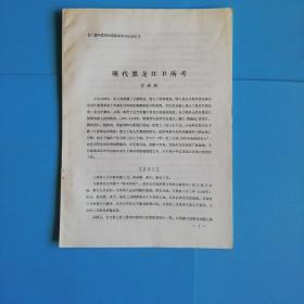 第二届中国明史国际学术讨论会论文.明代黑龙江卫所考