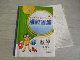 名校名师名卷 2版 课时金练 数学 一年级/下江苏版(全新正版)