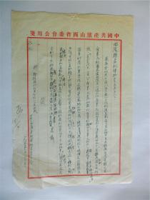 A0761:山西省委1954年代老信札一通一页