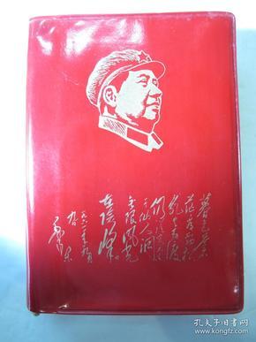 毛主席诗词(有林彪、江青插图)
