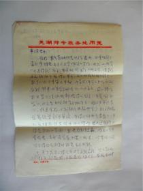 A0762:牛汉上款,安徽师范大学老教授翟大炳信札一通二页