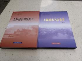 上海浦东名方集萃(第1辑)上海浦东名医集萃2册和售