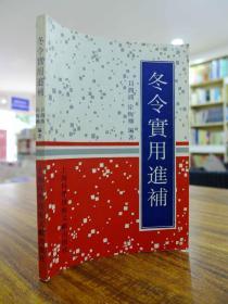 冬令实用进补——贝润浦、徐梅卿 编著