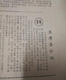 向焦裕禄同志学习,做毛主席的好学生!人民日报社论:最可贵的阶级感情。1966年2月12日《新疆日报》