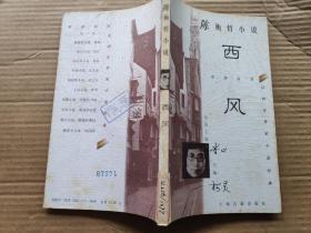 虹影丛书  民国女作家小说经典(第一辑)  陈衡哲小说  西风