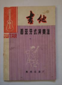 《吉他--西班牙式演奏法》