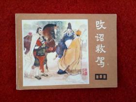 连环画《说唐之15改诏救驾》四川人民出版社1983年9月1版1印64开