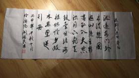 书法,阎福君 (渡荆门送别)辽宁省社会科学院院长
