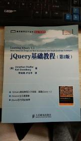 jQuery基础教程   第2版